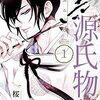 11月22日【無料漫画】TATTOO/LOVER・あい・ひめ・君と恋を知った・黒源氏物語【kindle電子書籍】