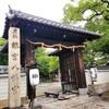 【京都】【御朱印】大山崎、『離宮八幡宮』に行ってきました。 女子旅 京都観光 主婦ブログ