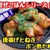 【レシピ】簡単!混ぜごはん!唐揚げとねぎポン酢だれ!