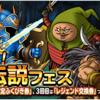 【DQMSL】「エッグラ&チキーラ」に新生転生追加!「3回限定!10連伝説フェス」開催!