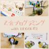 Z会プログラミングwith LEGO体験レポ【2 回目】子どもプログラミング