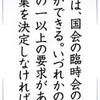 「加計」問題で臨時国会召集要求 解明迫る野党 渋る自民 - 東京新聞(2017年6月23日)