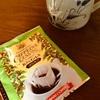 コーヒーインストラクターおすすめ。カフェインレスのコーヒードリップパック。