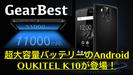 【OUKITEL K10 スペック紹介】11000mAh 超大容量バッテリー搭載のアンドロイドが登場!セール情報あり!