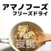 アマノフーズのフリーズドライ味噌汁やスープが寒い冬の夜を支えた。