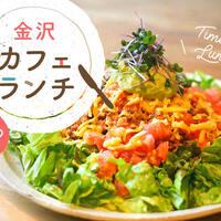 【金沢カフェ巡り】金沢のカフェランチ情報まとめ!おしゃれなお店で至福のランチタイムを味わうならここ!