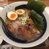 麺処 直久@大久保の炙りチャーシュー麺