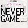 連作の色合いが強い新シリーズ:読書録「ネヴァー・ゲーム」