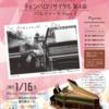 1月16日(土) 小林道夫 チェンバロリサイタル 第4章(大分市)