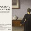 『ハマスホイとデンマーク絵画』東京都美術館