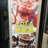 ファミリーマートのコーヒーマシンで、4/21から、2つのフラッペを発売!