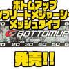 【ボトムアップ】軽くて乾きやすいメジャーシート「コンプリートメジャーシートメッシュタイプ」発売!