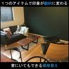 【模様替え】家具を買い替えなくても、部屋の印象をガラッと替えられるアイテム。