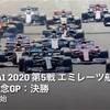 【ネタバレアリ】F1 2020 F1 70周年記念GP決勝を観た話。