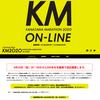 KM2020 金沢マラソン追加募集