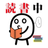 【今週のお題】「今こそ読書感想文」。思えば私もたくさん書いていました。