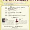11月16日(金)新きたきゅう音楽塾in黒崎「バロック音楽のひと時〜うたとリュートの響き〜」
