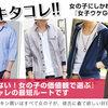 ◆男のファッションセンスを上げる2つの方法 ◆