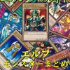 【エルフの剣士】遊戯王「エルフ」モンスターズ【一覧まとめ】