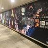 【呪術廻戦】渋谷駅地下の大型広告見てきました!混雑状況・雰囲気まとめ【聖地巡礼】
