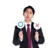 「優柔不断で物事が決められない!」を解決する4つのフレームワーク