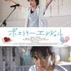 「ポエトリーエンジェル」魂を揺さぶる詩のボクシング映画!