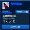 デルタ航空から5000マイルを頂きました(ニッポン500マイルボーナス・キャンペーン)