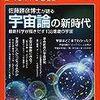 【Newton別冊  宇宙論の新時代】マルチ・バース熱の続き