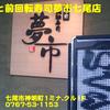 夢市七尾店~2014年2月のグルメその3~