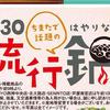 デザイン 図形使い タイトル 流行鍋 イラスト 11月30日号
