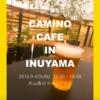 【9/4(日)】カフェカミーノ同窓会in犬山!バルのテラスで風を浴びつつお話しませんか?