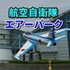 ツーリングで航空自衛隊広報館『エアーパーク』へ、F-2戦闘機に会ってきました。【静岡県浜松市】