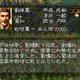 三国志5 武将 董和