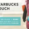 スターバックスxBeamsコラボ、即日完売のレア商品スターバックスタッチが再販決定!!