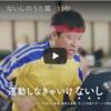内脂サポートCM放送中!