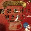 贅沢果汁に包まれて(フルーツドルチェ)〜カンロ株式会社