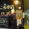 2019/4/25 京橋3軒はしご酒、のち環状線一周