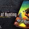 【クラウドファンディング】「狩猟の時代(Age of Hunting)」DX版のクラファンが始まってますよ!uchibacoya pieceプレゼンツならではの高品質版をゲットするチャンスだぞ。