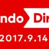 【速報】ニンテンドーダイレクト9月14日から放送決定!スーパマリオオデッセイの情報くるー!