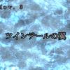 Mov.3 ツインテールの翼(1)