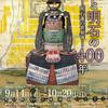 【9/14〜10/20、明石】明石市制施行100周年記念特別企画展「城と明石の400年ー明石藩の世界Ⅶー」開催