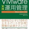 VMware vSphere vCenterServer CPU、メモリ パフォーマンス情報 保持期間 設定方法