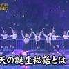 「めちゃ×2イケてるッ! AKB48期末テスト・・・キャラ濃い