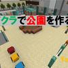 住宅街に公園を作る [Minecraft #58]