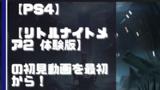 【初見動画】PS4【リトルナイトメア2 体験版】を遊んでみての評価と感想!【PS5でプレイ】