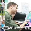 【オーダーメイド・ビジネス英語留学】CIP