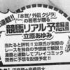プレイコミック次号より、立原あゆみが「競馬リアル予想漫画」を新連載。