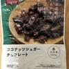 ナチュラルローソン「ココナッツシュガーチョコレート」