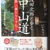 「岩村田城址」に立つ石碑…。