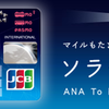ANAカードを作るなら今だ~!!!
